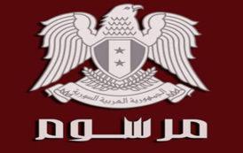 الرئيس الأسد يصدر مرسوماً بتحديد 13 نيسان موعداً لانتخاب أعضاء مجلس الشعب